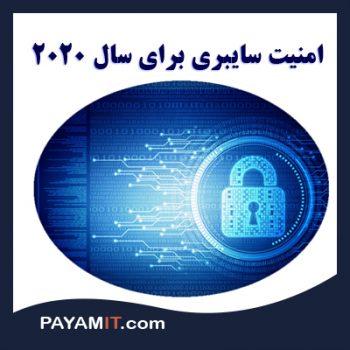 آمار امنیت سایبری 
