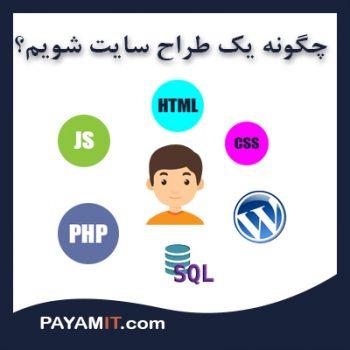 طراح سایت شدن