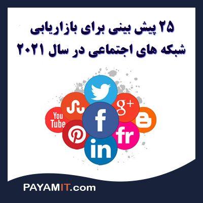 25 پیش بینی برای بازاریابی شبکه های اجتماعی در سال 2021