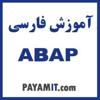 آموزش abap