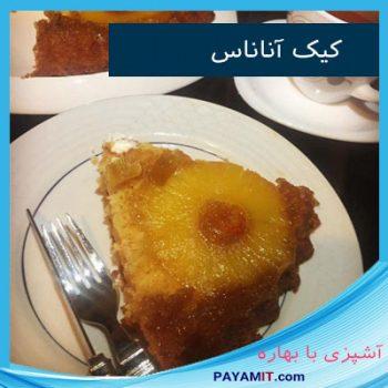 تارت آناناس