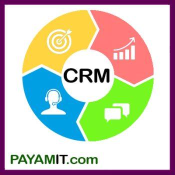 مدیریت ارتباط با مشتری - CRM