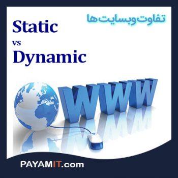سایت های استاتیک و داینامیک