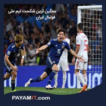 ایران ژاپن